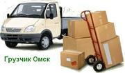 Грузчик Омск-все для переезда.89045887800, 495562