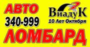 авотломбард виадук 340-999