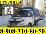 Грузоперевозки_Грузчики ГАЗель-тент.89083108050