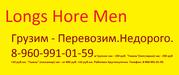 Грузчики Омск