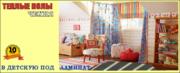 тёплый пол для детской комнаты