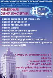 Эксперт Ново-Омск