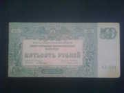 Билет Гос. Казначейства Командования ВС на Юге 1920г