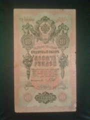 Государственный кредитный билет 10 рублей,  1909 г