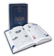 ЭНЦИКЛОПЕДИЯ ОМСКОЙ ОБЛАСТИ - Уникальное издание об Омском регионе!