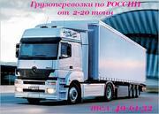 ГРУЗОПЕРЕВОЗКИ ПО РОССИИ от 2-20 тонн. т 8-962-044-55-00