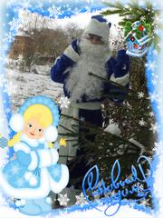 Новогоднее поздравление Деда Мороза