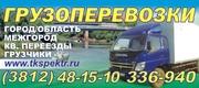 Грузоперевозки город,  межгород от  1, 5т  до  7т г.Омск.