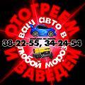 Отогрев авто Омск.34-24-54