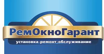 РемОкноГарант - качественный ремонт окон ПВХ