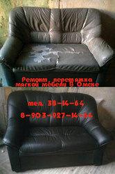 Ремонт, перетяжка, реставрация мягкой мебели в Омске