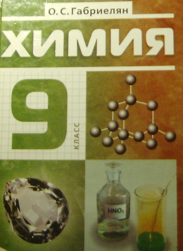 Решебник химия учебник