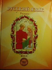 Учебник по русскому языку,  9 класс,  Бунеев Р.Н.,  Бунеева Е.В.  и др.