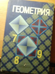 Учебник по геометрии,  7-9 класс,  Л. С. Атанасян,  В. Ф. Бутузов и др.