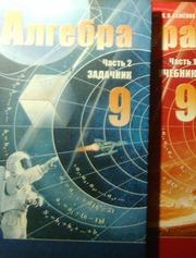 Комплект учебников по алгебре,  9 класс,  А. Г. Мордкович,  П. В Семенов