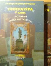 Учебники по литературе,  9 класс,  2 книги,  Р. Н. Бунеева,  Е. В. Бунеева