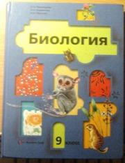 Учебник по биологии,  9 класс,  И. Н. Пономарева,  О. А. Корнилова