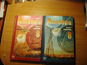 Комплект учебников по алгебре,  8 класс,   А. Г. Мордкович
