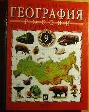 Учебник по географии,  9 класс,  В. П. Дронов,  В. Я. Ром