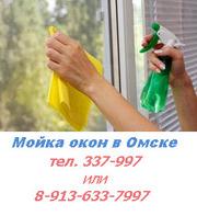 Мойка окон,  моем окна и витрины в Омске