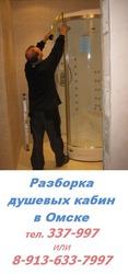 Услуги по разборке душевых кабин в Омске