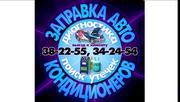 Заправка авто кондиционеров в Омске с  выездом к клиенту.34-24-54