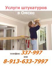 Штукатурные работы на дому в Омске