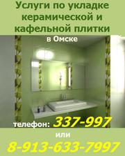 Услуги по укладке кафельной и керамической плитки в Омске