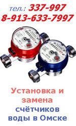 Установка счетчика на воду в квартире в Омске,  т.33-79-97