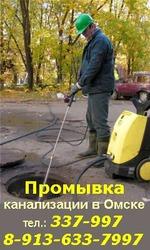 Промывка канализации в Омске