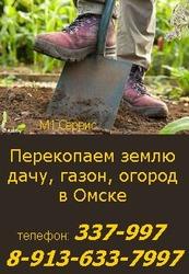 Перекопать участок,  дачу,  землю,  газон,  огород в Омске