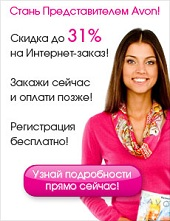 Стань представителем в Avon Омске. Скидки до 31%. Подарки. Каталог.