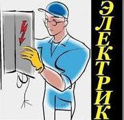 Специалист электрик,  вызов.