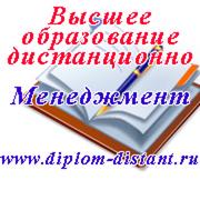 Менеджмент.Высшее образование заочно (дист. форма).Диплом гос.обр
