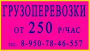 Грузоперевозки Омск недорого