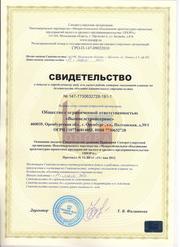 Проектный, строительный допуск СРО в Омске за 5 дней