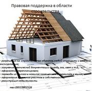 Разрешение на строительство,  перепланировка,  переводы,  реконструкция.