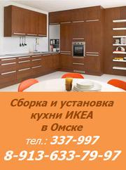 Услуги по сборке и установке кухни Икеа в Омске