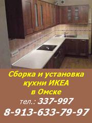 Сборка и разборка мебели в Омске на дому