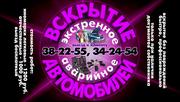Аварийное вскрытие автомобилей Омск 342454