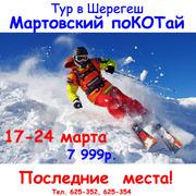 Тур в Горную Шорию Мартовский поКОТай
