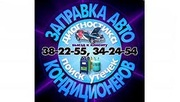 Заправка авто кондиционеров.омск.34-24-54