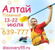 Тур на Алтай из Омска «Алтай Пляжный» с 13 по 22 июля 2013г.