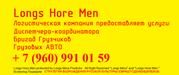 Грузчики в Омске недорого.