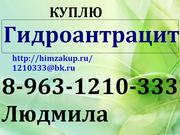 Организация закупает Гидроантрацит