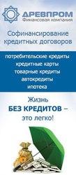 Финансовая Компания ДревПром