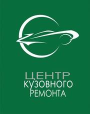 Центр кузовного ремонта в Омске
