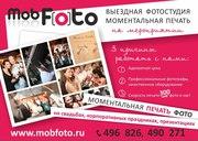 Мобильная фотостудия MobFoto в Омске