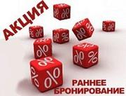 Раннее бронирование ЛЕТО 2014 из Омска