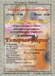 17 и 18 мая на сцене Дома Актера пройдет IV фестиваль